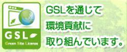 グリーンサイトライセンス