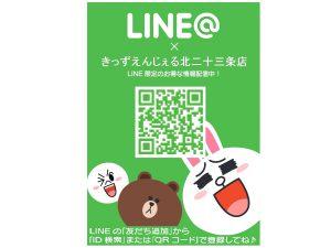きっずえんじぇる北23条店_line