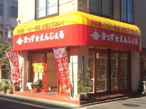 武蔵境店外観