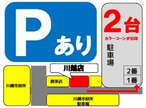きっずえんじぇる川越店駐車場